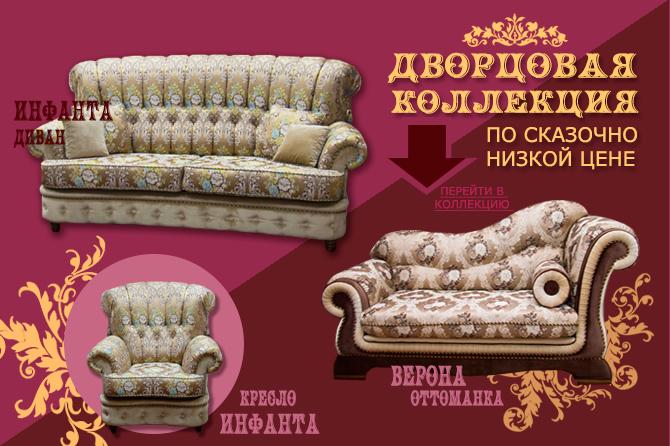 Мебель Диваны Распродажа Москва